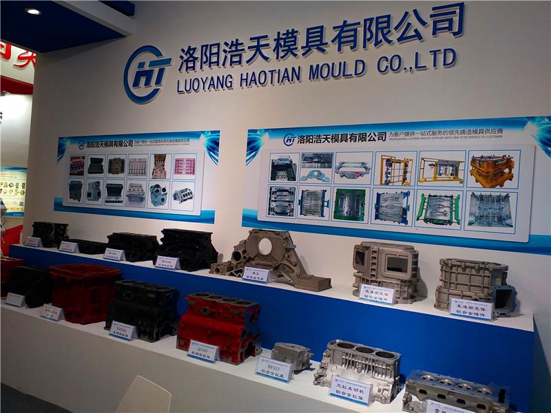 浩天韦德国际官网2018年北京际铸造展现场